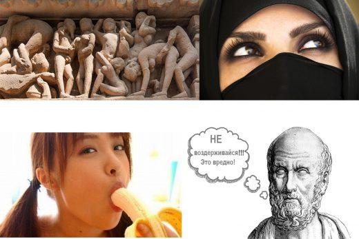 Сексуальные традиции разных стран
