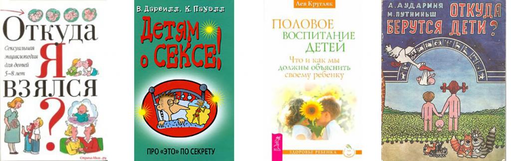 книги по половому воспитанию детей